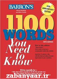 کدینگ 1100 واژه