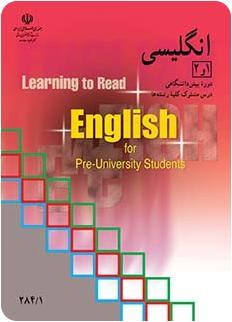 جزوه کدینگ و تصویرسازی لغات انگلیسی دبیرستان – پیش دانشگاهی