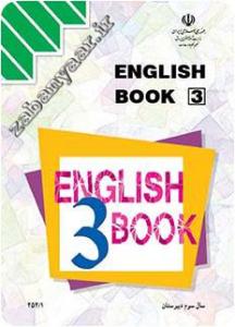 کدینگ لغات انگلیسی سوم دبیرستان