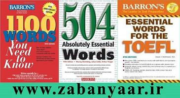 کدینگ لغات 504،1100،تافل