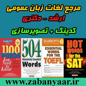 قویترین پکیج کدینگ لغات زبان عمومی ارشد و دکتری
